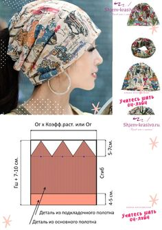 Scrub Hat Patterns, Hat Patterns To Sew, Dress Sewing Patterns, Clothing Patterns, Sewing Aprons, Sewing Clothes, Diy Clothes, Turban Headband Tutorial, Mode Turban