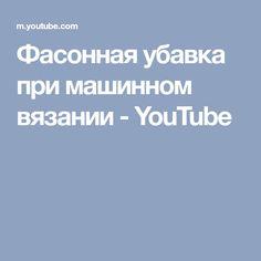 Фасонная убавка при машинном вязании - YouTube