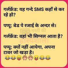 Dirty Jokes Funny, Funny Jokes In Hindi, Funny Jokes For Adults, Funny Texts, Fun Quotes, Jokes Quotes, Best Quotes, Veg Jokes, Latest Funny Jokes