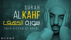 Surah Ar Rahman, Surah Al Kahf, Ayatul Kursi, Quran Recitation, I Feel Free, A Way Of Life, Prophet Muhammad, Peace Of Mind, Christianity