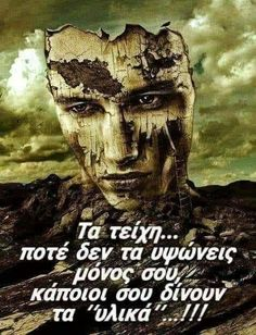 Unique Quotes, Best Quotes, Inspirational Quotes, My Philosophy, Greek Quotes, Great Words, True Words, Wisdom Quotes, Picture Quotes