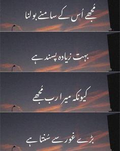 One Word Quotes, Poetry Quotes In Urdu, Best Urdu Poetry Images, Urdu Poetry Romantic, Love Poetry Urdu, Love Quotes In Urdu, Poetry Pic, Poetry Lines, Sufi Poetry
