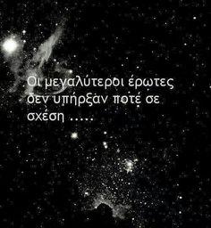 Ποτέ όμως... Greek Love Quotes, Book Quotes, Me Quotes, Greek Words, Live Laugh Love, Word Porn, True Stories, Cool Words, Texts