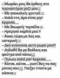 Αχαχαχα! Κλαίωωω! Funny Greek Quotes, Greek Memes, Funny Picture Quotes, Funny Quotes, Funny Tips, Funny Facts, English Jokes, Funny Statuses, Proverbs Quotes