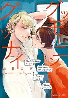 Amazon.co.jp: グッモーニン グッナイ (Canna Comics): 糸井 のぞ: 本