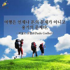 http://koreancontent.kr/ 여행은 언제나 돈의 문제가 아니고 용기의 문제다. ▶한국콘텐츠진흥원 ▶KOCCA ▶Korean Content ▶KoreanContent ▶KORMORE