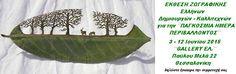 http://www.kanellos-art.com/products/ekthesi-zografikis-ellinon-dimioyrgon-kallitechnon-gia-tin-pagkosmia-imera-perivallontos-3-6-eos-12-6/