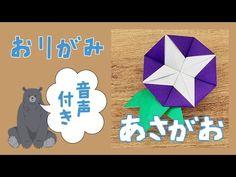 折り紙で「あさがお②」の折り方【音声解説あり】 - YouTube