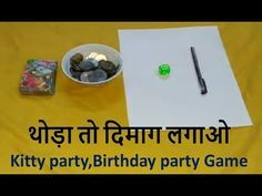 ज़रा हट कर। थोड़ा तो दिमाग लगाओ। Interesting game for parties. Ladies Kitty Party Games, Kitty Games, Minion Party, Cat Party, One Minute Games, Cooking Games, Cooking Rice, Group Games, Birthday Party Games