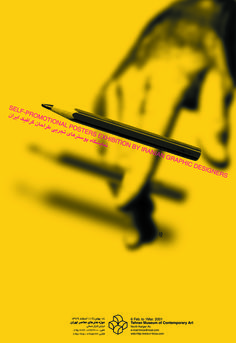 Morteza Momayez — Self-Promotional Posters Exhibition of Iranian Graphic Designers (2001)