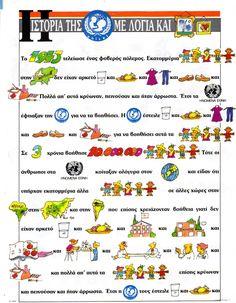 τα δικαιώματα του παιδιού - Αναζήτηση Google Greek Language, Special Education, Diy For Kids, Projects To Try, Paper Crafts, Blog, Olivia Palermo, Human Rights, Diversity