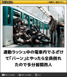 通勤ラッシュ中の電車内でふざけて「バーン」とやったら全員倒れたので多分皆関西人