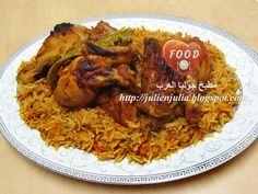 Food Lover مطبخ جوليا العرب: Chicken Saudi Kabsa طريقة كبسة الدجاج بالصور