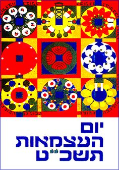 """כרזה ליום העצמאות תשכ""""ט (1969), כ""""א לעצמאות ישראל, עיצוב:סטודיו פרי"""