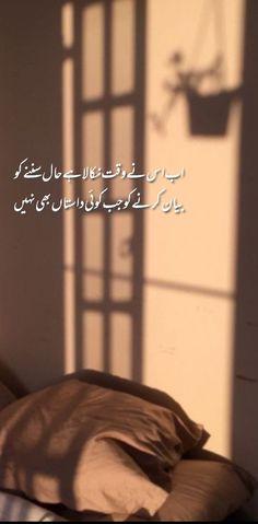 Poetry Quotes In Urdu, Song Quotes, Urdu Quotes, Best Quotes, Emotional Poetry, Poetry Feelings, Image Poetry, Secret Love Quotes, Urdu Love Words