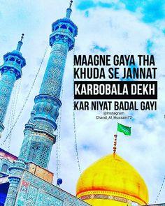 Islamic Poetry Ibn Ali, Hazrat Ali, Love Quetos, Imam Hussain Karbala, Karbala Photography, Mola Ali, Imam Ali Quotes, Allah Love, Shia Islam