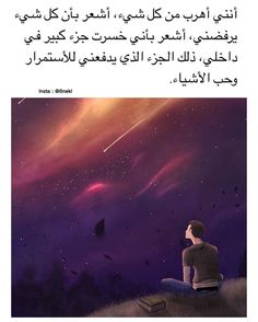 Sad Quotes, Words Quotes, Life Quotes, Inspirational Quotes, Sayings, Beautiful Arabic Words, Arabic Love Quotes, Feelings Activities, Interesting Quotes