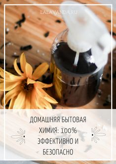 Домашняя бытовая химия Good Housekeeping, Hygge, Clean House, Aromatherapy, Health And Beauty, Life Hacks, Home And Family, Household, Sweet Home