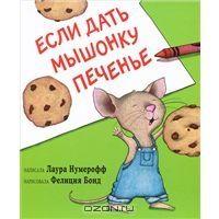 Лаура Нумерофф