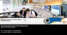 Hong Kong Electronics Fair Autumn 2013 홍콩 추계 ​​전자 박람회