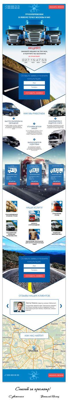 Лендинг для фирмы перевозок грузов — Работа №13 — Портфолио фрилансера Виталий Н. (Nemec_Vitaliy)
