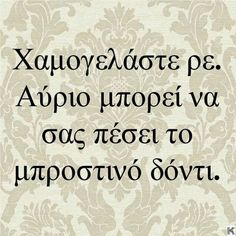 Poetry Quotes, Mood Quotes, True Quotes, Positive Quotes, Quotes Quotes, Funny Greek Quotes, Funny Quotes, Funny Phrases, Clever Quotes