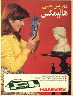 Women In Iran, Iran Pictures, Old Magazines, Old Ads, Persian, Culture, Retro, Bag, Movie Posters