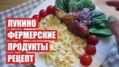 ЛУКИНО ФЕРМЕРСКИЕ ПРОДУКТЫ РЕЦЕПТ / Светлана Бисярина