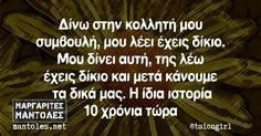 Funny Greek Quotes, Funny Quotes, Besties Quotes, Love Quotes, Stupid Funny Memes, Funny Pins, Crazy Best Friends, Try Not To Laugh, Just For Laughs