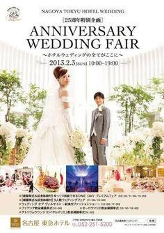 Resultado de imagem para ブライダルフェア ポスター Wedding Fair, Hotel Wedding, Book Design, Web Design, Graphic Design, Advertising Design, Print Ads, Flyer Design, Wedding Anniversary