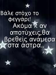 Αποτέλεσμα εικόνας για σοφα λογια Motivational Quotes, Inspirational Quotes, Smart Quotes, My Big Love, Special Words, Status Quotes, Greek Quotes, Life Motivation, Beautiful Words