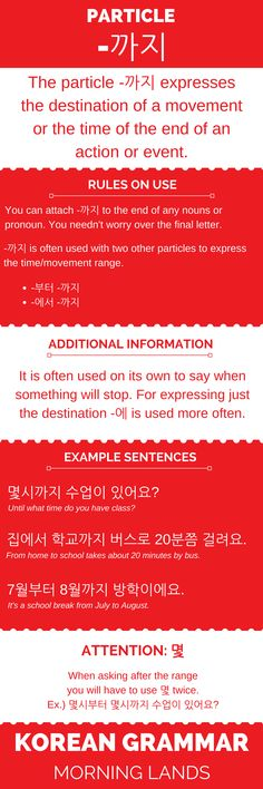 The particle -까지 and -부터 are so similar it is best to see them together. Both are used to express the range of time and movement in a simple way. #LearnKorean #Korean #한국어