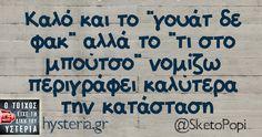 """Καλό και το """"γουάτ δε φακ"""" αλλά το """"τι στο μπούτσο"""" νομίζω περιγράφει καλύτερα την κατάσταση Funny Greek Quotes, Funny Quotes, Favorite Quotes, Best Quotes, Bright Side Of Life, Crazy Girls, Greeks, Just Kidding, Sarcasm"""