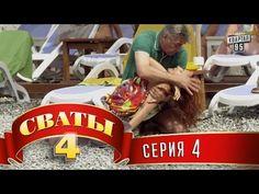 «Сваты 2 Сезон Смотреть Онлайн 1 Серия» — 2009