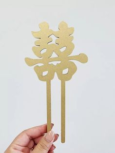 Gold Chinese happiness symbols Star Wars Cake Toppers, Dog Cake Topper, Custom Cake Toppers, Wedding Cake Toppers, Baseball Wedding Cakes, Wedding Cake Cutting, Acrylic Cake Topper, Hand Painted, Happiness