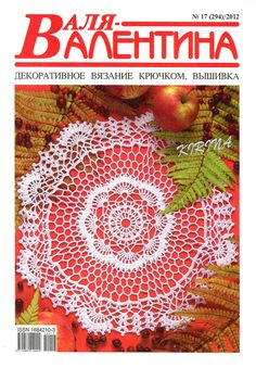 MAGAZINE: Crochet doilies ❤️LCM-MRS❤️ with diagrams.