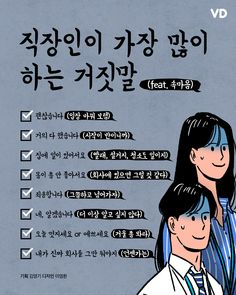 Korean Quotes, Korean Words, Can't Stop Laughing, Funny Cartoons, Haha, Cool Things To Buy, Life Hacks, Infographic, Funny Pictures
