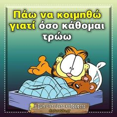 Funny Greek Quotes, Greek Memes, Emoji Pictures, Unique Quotes, Good Night Quotes, Funny Photos, Sweet Dreams, Animals And Pets, Me Quotes