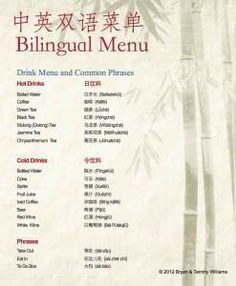 Menu with both Chinese and English translations. Basic Chinese, Chinese Words, Chinese English, Learn Chinese, Mandarin Lessons, Learn Mandarin, Chinese Alphabet Letters, Learn Cantonese, Chinese Flashcards