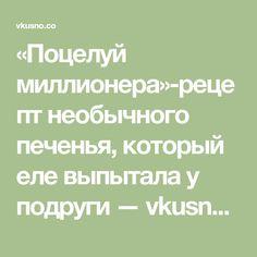 «Поцелуй миллионера»-рецепт необычного печенья, который еле выпытала у подруги — vkusno.co