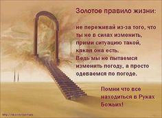 Золотое правило жизни