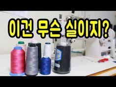 [초보미싱배우기]많이 쓰는 미싱실 종류 - YouTube Sewing Hacks, Diy And Crafts, How To Make, Handmade, Hand Made, Handarbeit