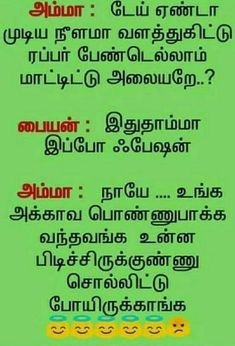 Photo Tamil Jokes, Tamil Funny Memes, Tamil Comedy Memes, Fun Quotes, Best Quotes, Inspirational Quotes, Best Love Failure Quotes, Good Night Messages, Science Jokes