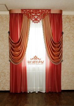 Skip the filigree in the middle, otherwise it's Art Deco fabulous Art Deco Curtains, Swag Curtains, Curtains And Draperies, Curtains Living, Valances, Window Curtains, Window Coverings, Window Treatments, Drapery Designs