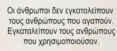 Words Quotes, Life Quotes, Sayings, Greek Quotes, Picture Quotes, True Stories, Facts, Letters, Funny