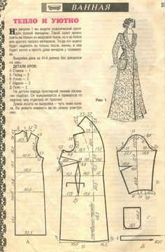 Картинка: Платье модель — халат | тепло и уютно
