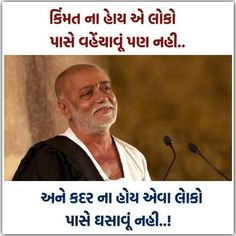 Morari Bapu Quotes, Real Quotes, People Quotes, Qoutes, Life Quotes, Inspiring Quotes About Life, Inspirational Quotes, Gujarati Shayri, Gujarati Status
