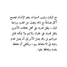 Beautiful Arabic Words, Arabic Love Quotes, Islamic Quotes, I Miss You Quotes, Missing You Quotes, Arabic Phrases, Life Rules, Photo Quotes, Love Words