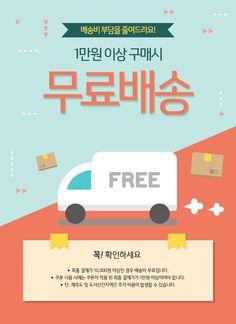 스킨푸드 무료배송 일러스트 컨텐츠 Food Banner, Event Banner, Layout Design, Web Design, Graphic Design, Email Design Inspiration, Korean Design, Promotional Design, Ads Creative