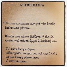 ΑΣΥΜΒΙΒΑΣΤΑ True Lies, Unique Words, Message In A Bottle, Greek Quotes, Powerful Words, Wallpaper Quotes, Wisdom Quotes, Tattoo Quotes, Poems